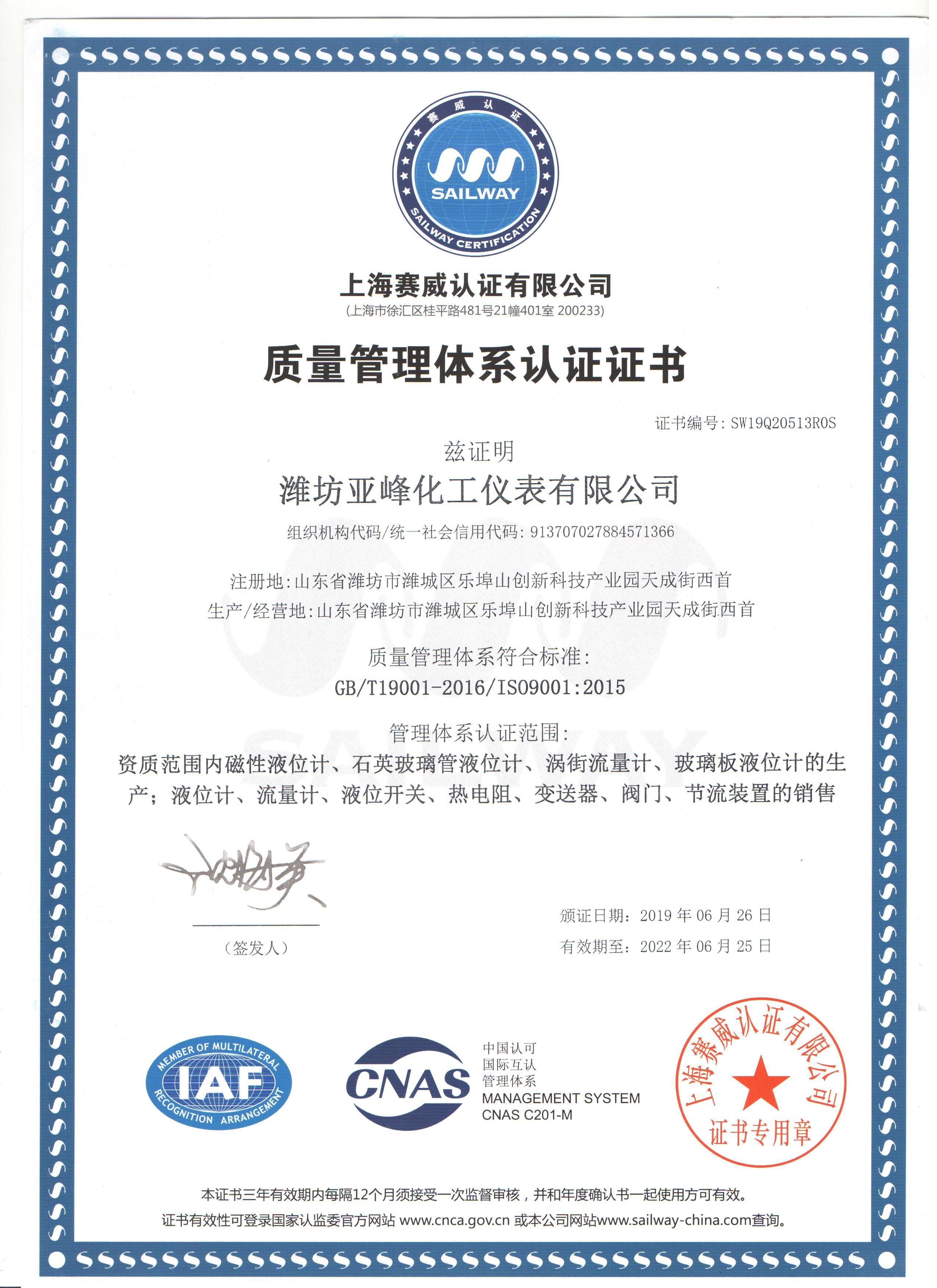 热烈祝贺潍坊亚峰化工仪表有限公司顺利通过ISO9001认证