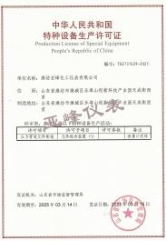 喜讯!热烈祝贺亚峰仪表顺利取得压力管道元件证书!